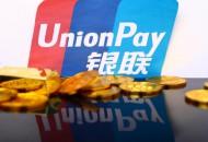 德国支付公司Wirecard与银联达成合作 将进军中国市场