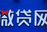 微贷网发布二季度财报    营收净利双双下滑