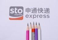 申通发布8月经营简报  快递服务收入18.66亿元