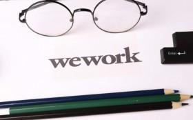 WeWork上市受阻 传言不断前景难言光明