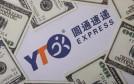 圆通8月快递产品收入20.85亿元 同比增长23.65%