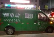 城市绿色货运配送示范工程启动申报 11月30日确认