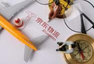 京东物流运营主体被列为被执行人 执行标的超60万