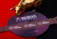 天猫国际、云集联合中国台湾成立两岸电商协作联盟