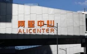 杭州市70余部门接入阿里城市大脑