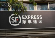顺丰速运与上海大数据中心签署合作框架协议