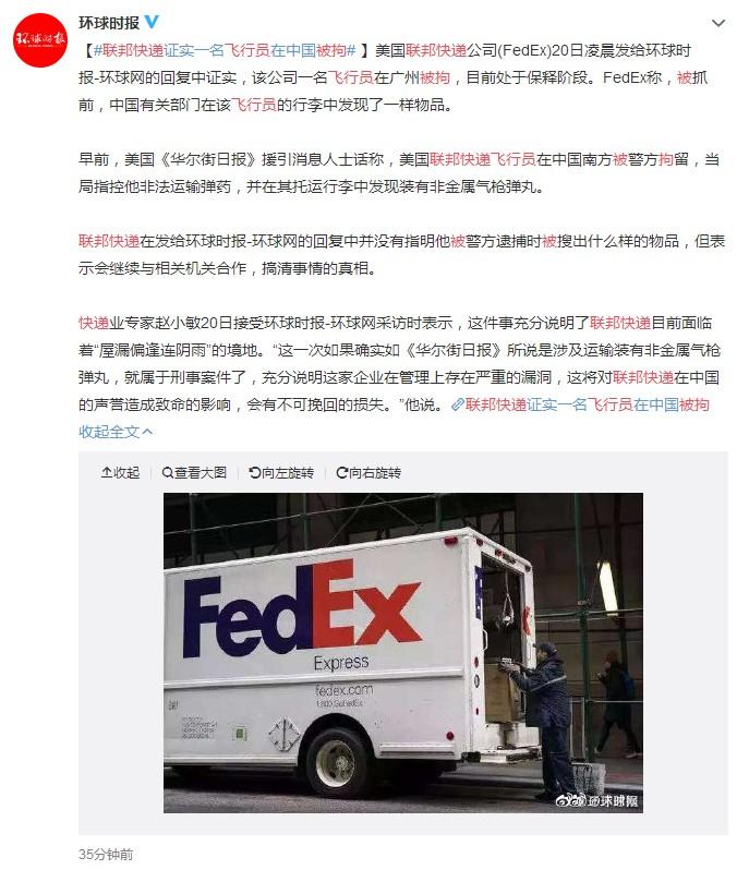 联邦快递证实一名飞行员在中国被拘 处于保释阶段_物流