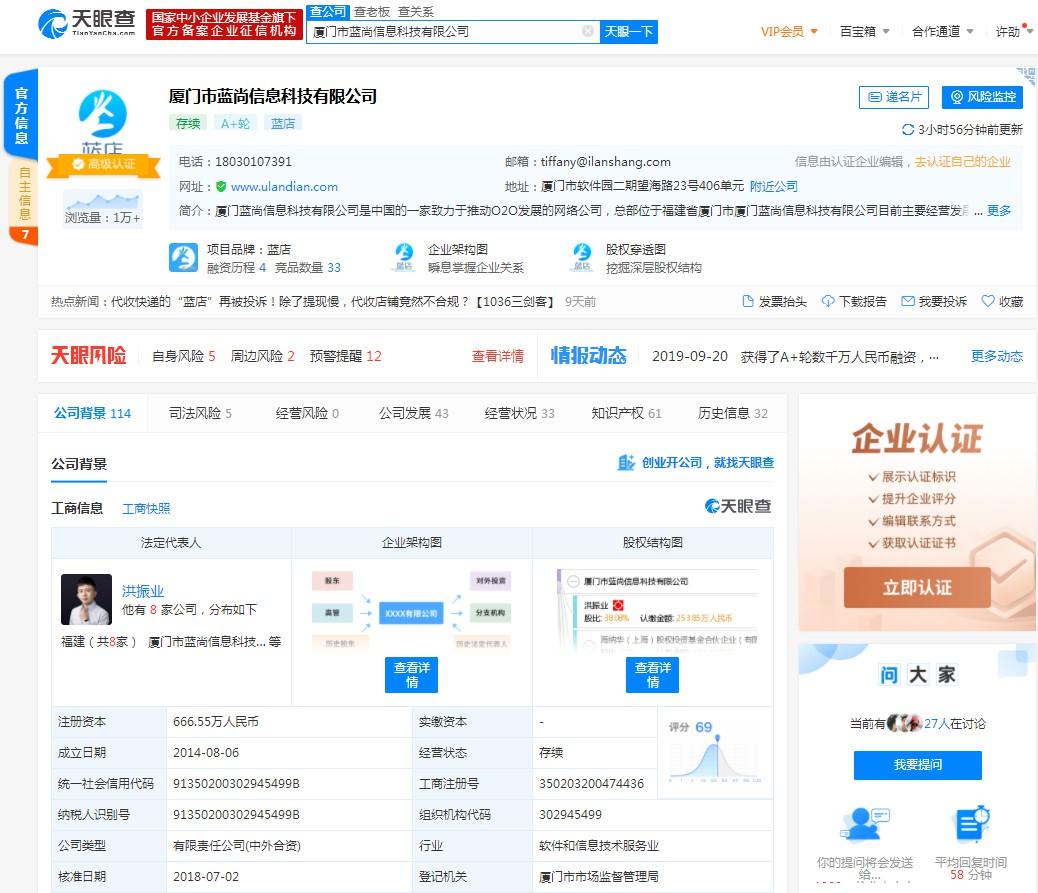 """快递代收服务商""""蓝店""""完成数千万元A+轮融资_物流"""