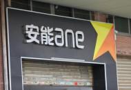 """安能升级大票零担""""普惠达"""" 提出差异化报价方案"""