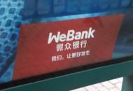 """微众银行推广""""付款码""""业务 与腾讯合作将在今年到期"""