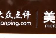 美团与北京市商务局将围绕八个方面展开合作