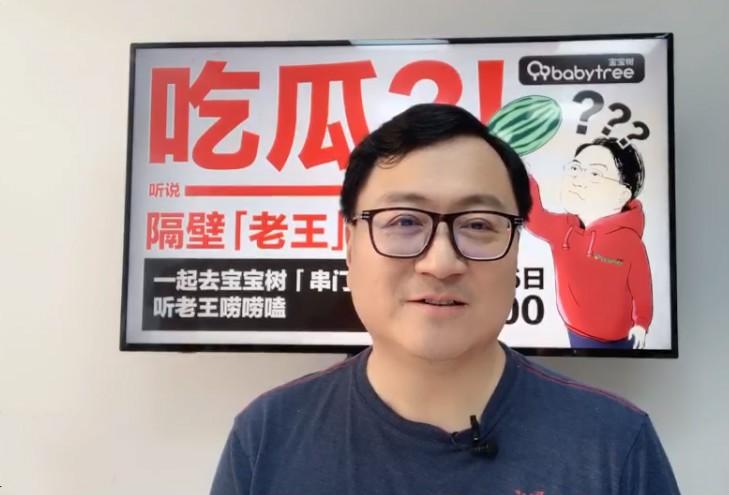 """王怀南回应""""淡出公司管理层"""":宝宝树是终生事业"""