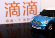 滴滴自动驾驶获苏州路测牌照 此前已在北京、上海获批