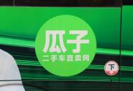 吸引年轻用户 瓜子二手车宣布新增代言人雷佳音