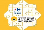 苏宁收购家乐福中国落锤 快消领域战事升级