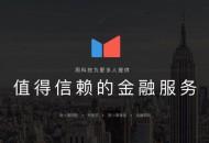 度小满CEO朱光:金融科技要先解决风险问题,再解决效率问题