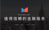 2019年中国消费信贷市场研究:线上消金业务正在