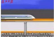 时速600公里的京广磁悬浮高铁,明年将要开建了!!!