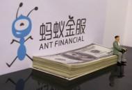 蚂蚁金服注册资本增至235亿元 张勇成为董事