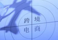 商务部部长钟山:跨境电商零售进出口增长20%