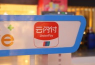 中国银联联合中国邮政推出云闪付EMS快件扫码付