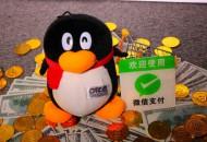 微信支付调整服务商奖励政策 10月1日生效
