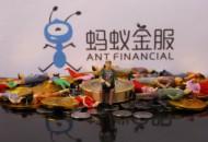 阿里完成入股 萬億估值螞蟻金服上市漸近?