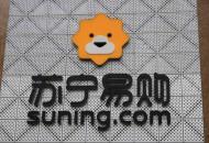 苏宁发布国庆出行报告  多项目销量均有所增长