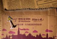 """京東海囤全球""""溯源檢察官""""再出海"""