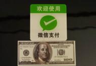 微信支付发布报告   国庆小店交易笔数同比增长26%
