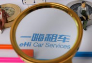 一嗨出行与建设银行上海分行合作 涉及汽车金融等领域