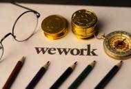 传WeWork正与大股东软银协商新一轮10亿美元融资