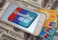 中国银联:国庆期间网络交易总金额达2.03万亿元 同比增长28.4%
