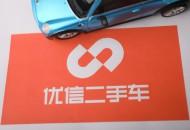 优信国庆二手车消费数据:成交量比去年同期增长5.5%