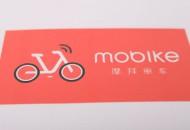 摩拜单车北京再涨价  每30分钟收取1.5元