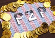 网贷行业三季度报告发布  正常运营的网贷平台仅剩621家
