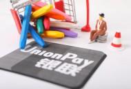 中国银联与中国光大集团合作 将加强支付创新