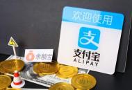 支付宝禁止用于虚拟币交易 违反将停止服务