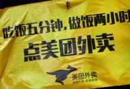 美团外卖与喜马拉雅共同推出联合会员活动