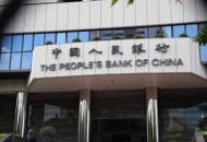 央行2020年度招聘:数字货币研究所欲招聘6人
