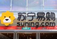 苏宁易购发布双十一购物节商家发货时效要求