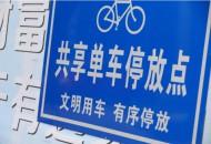 永安行进军菏泽   预测本月投放共计6000辆共享自行车