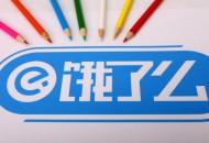 """阿里合伙人王磊:用""""新六脉""""重新审视、升级业务和组织"""