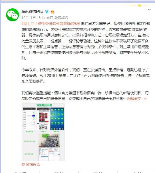 微信回应10元改朋友圈定位:正要求淘宝下架违规服务_B2B_电商报