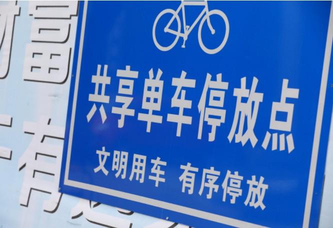 永安行进军菏泽   预测本月投放共计6000辆共享自行车_O2O_电商报