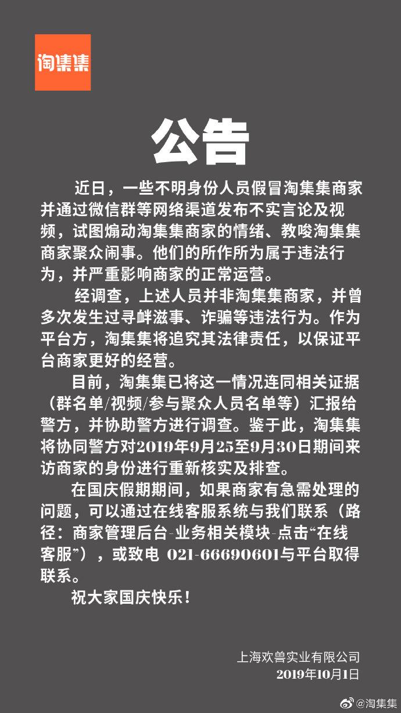 淘集集再发公告:为解决问题 选择业务重组_零售_电商报