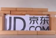 今日盘点:京东南京总部基地工程获批 总投资50亿元
