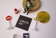 Uber宣布再裁员约350人  涉及外卖服务Uber Eats等部门