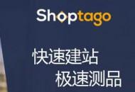 2000卖家参与内测的建站工具Shoptago正式上线