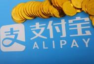 支付宝联合云南财政厅开出全国第一张区块链电子票据